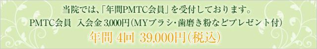 当院では、「年間PMTC会員」を受付しております。 PMTC会員 入会金 3,000円(MYブラシ・歯磨き粉などプレゼント付) 年間 4回  39,000円(税込)