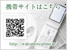 携帯サイトはこちら http://wakumoto.plimo.jp/