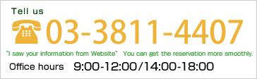 ご予約・ご相談の方はこちら 03-3811-4407 ホームページを見て電話したと言って頂くとスムーズにご予約できます。 受付時間 午前 9:00 - 12:00  /  午後 2:00 - 6:00