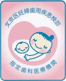 文京区妊婦歯周疾患検診 指定歯科医療機関