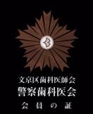 文京区歯科医師会 警察歯科医会 会員の証